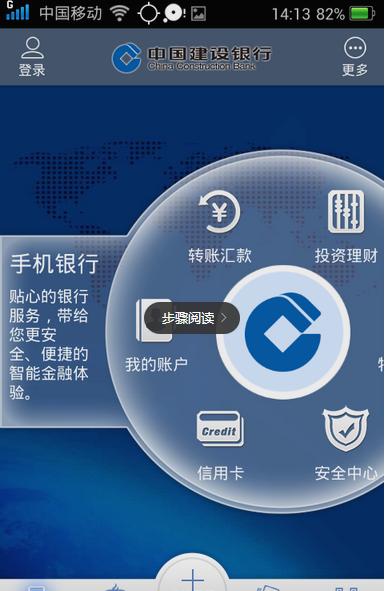 中国建设银行 4.0.5-第5张图片-cc下载站