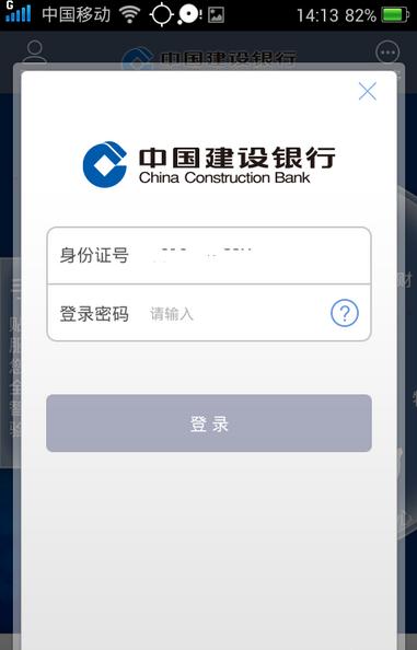 中国建设银行 4.0.5-第6张图片-cc下载站