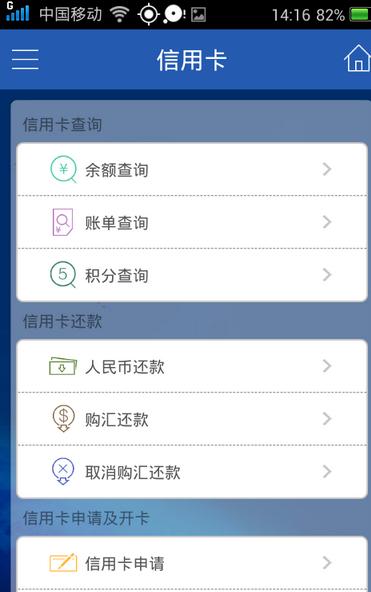 中国建设银行 4.0.5-第9张图片-cc下载站