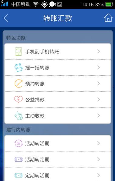 中国建设银行 4.0.5-第8张图片-cc下载站
