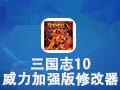 三国志10威力加强版修改器 1.10