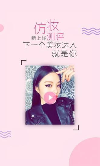 快美妆 2.6.8-第2张图片-cc下载站