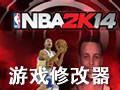 NBA2K14修改器 1.3