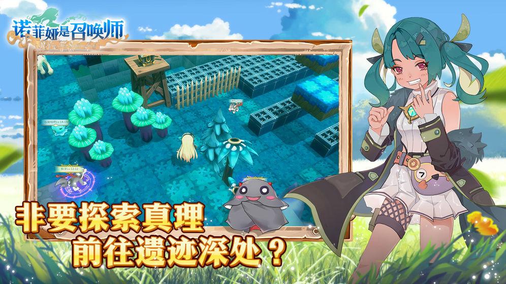 诺菲娅是召唤师_游戏下载预约-第3张图片-cc下载站