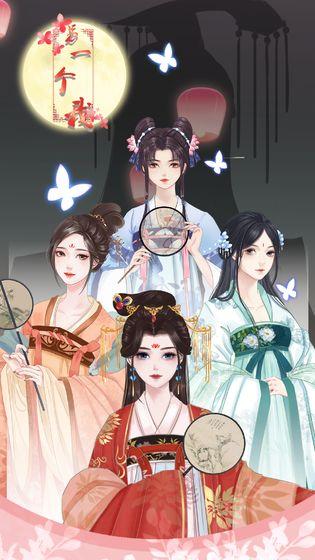 另一个我2:皇家公主_游戏下载预约