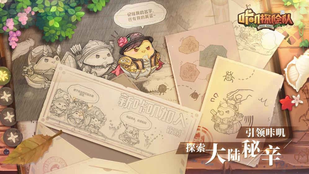 咔叽探险队_游戏下载预约-第2张图片-cc下载站