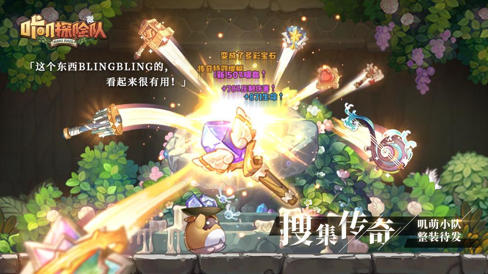咔叽探险队_游戏下载预约-第4张图片-cc下载站