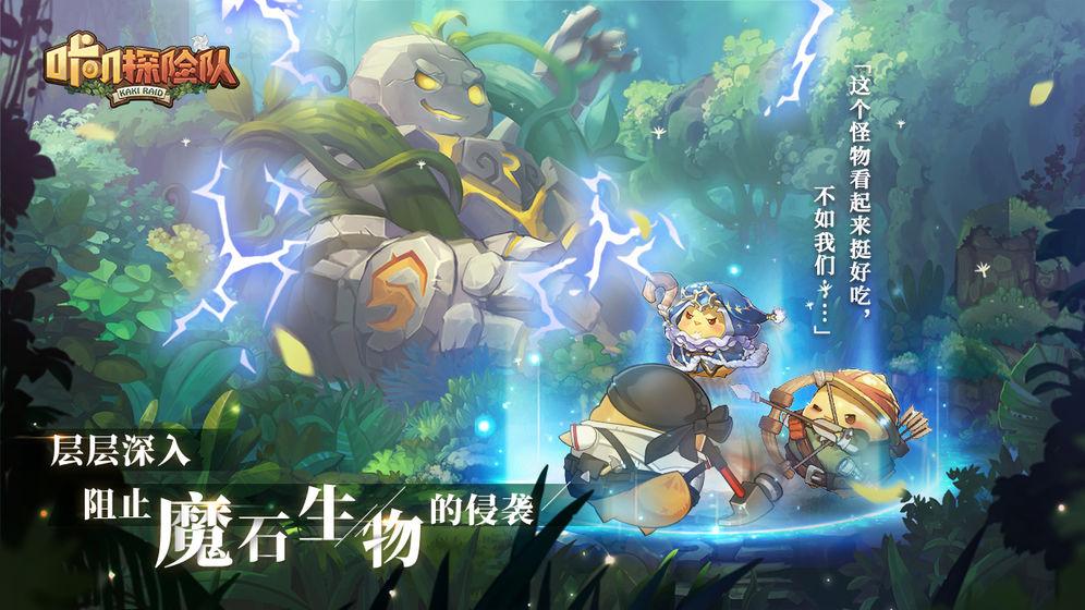 咔叽探险队_游戏下载预约-第5张图片-cc下载站