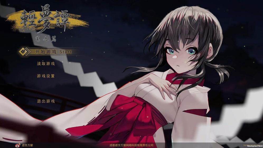 轻梦谭:瓮之篇_游戏下载预约