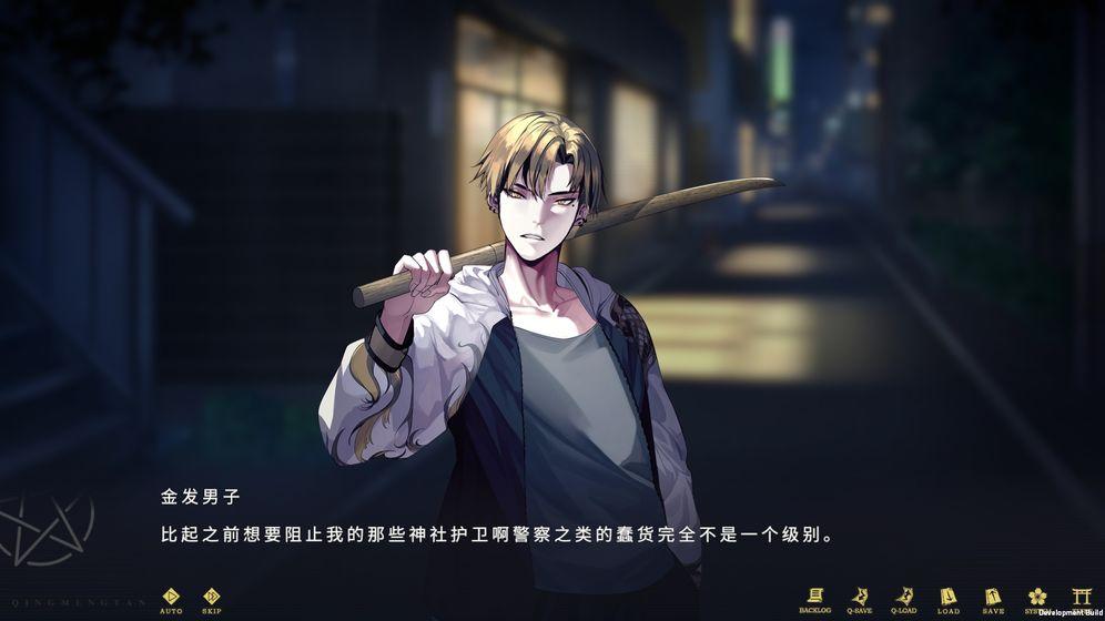 轻梦谭:瓮之篇_游戏下载预约-第4张图片-cc下载站