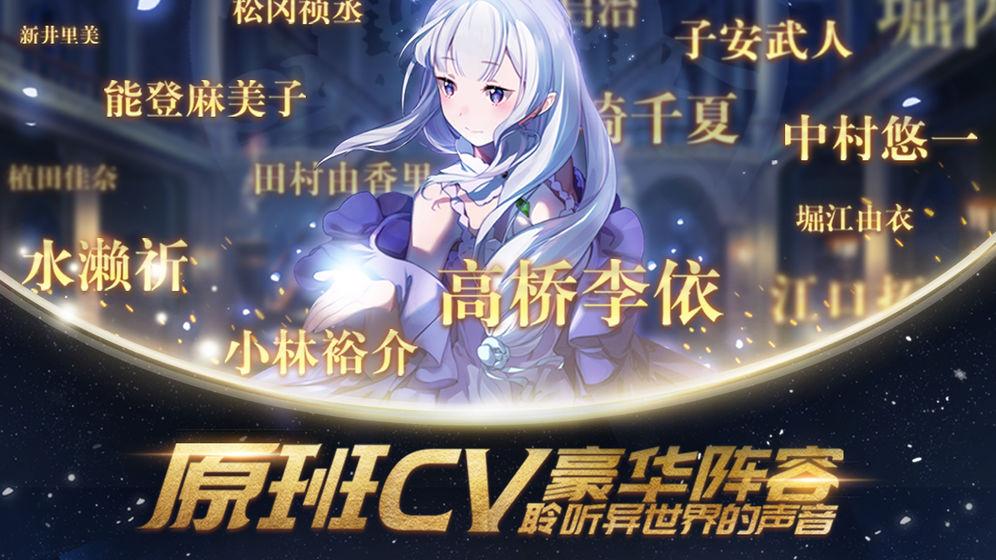 从零开始的异世界生活-INFINITY    CN_游戏下载预约-第4张图片-cc下载站
