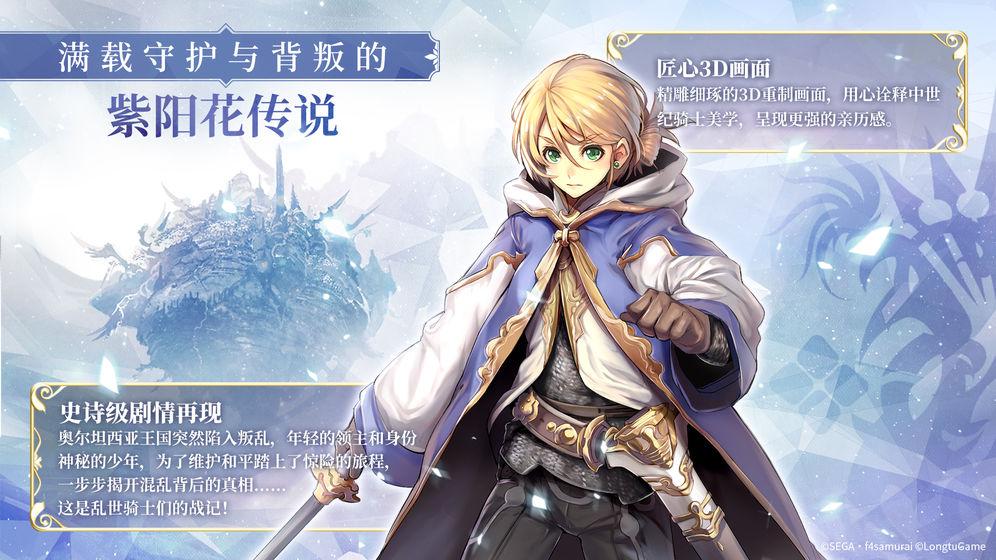 苍之骑士团2_游戏下载预约-第2张图片-cc下载站