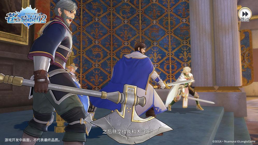 苍之骑士团2_游戏下载预约-第9张图片-cc下载站