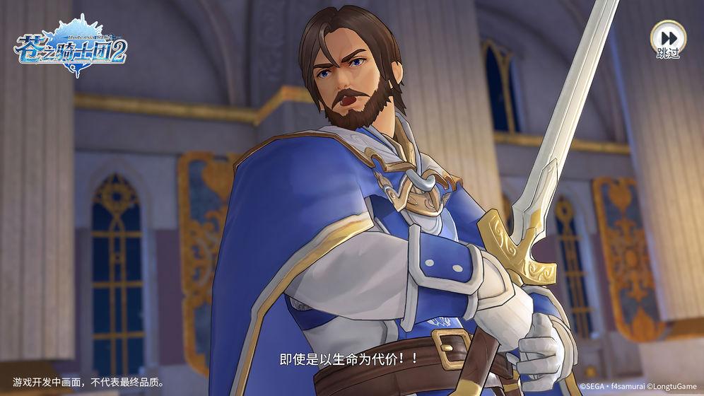 苍之骑士团2_游戏下载预约-第10张图片-cc下载站
