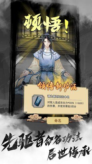 以仙之名_游戏下载预约-第3张图片-cc下载站