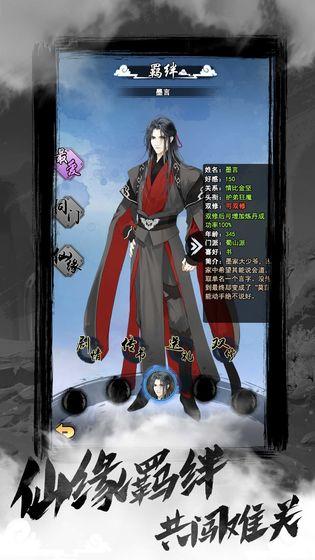 以仙之名_游戏下载预约-第4张图片-cc下载站