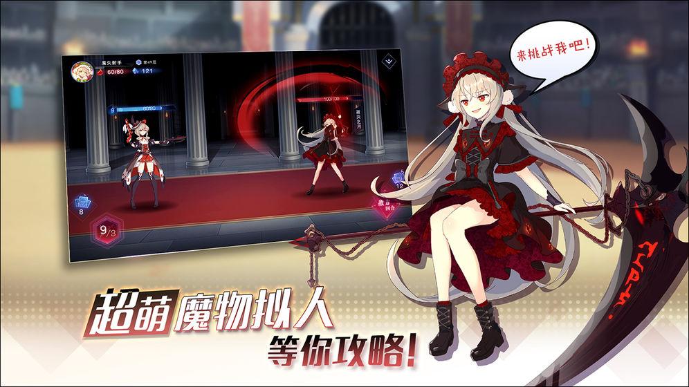 超级战姬传说_游戏下载预约-第3张图片-cc下载站