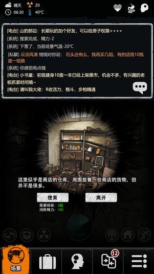 劫后余生_游戏下载预约-第2张图片-cc下载站