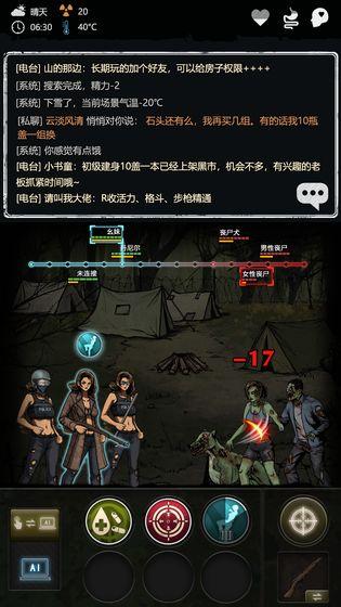 劫后余生_游戏下载预约-第3张图片-cc下载站