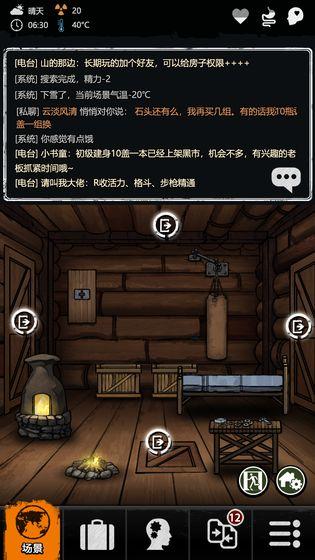 劫后余生_游戏下载预约-第5张图片-cc下载站
