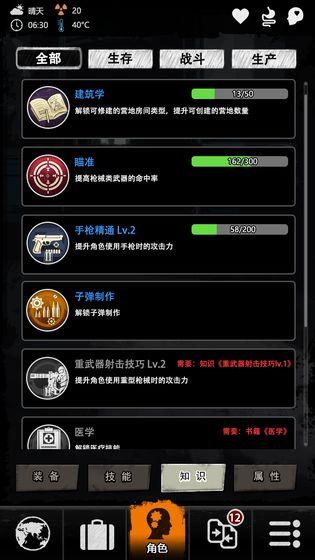 劫后余生_游戏下载预约-第6张图片-cc下载站