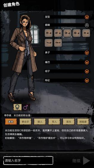 劫后余生_游戏下载预约-第7张图片-cc下载站