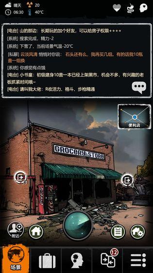 劫后余生_游戏下载预约-第8张图片-cc下载站