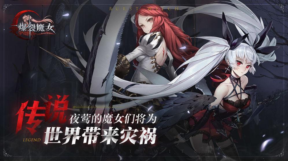 爆裂魔女_游戏下载预约-第2张图片-cc下载站