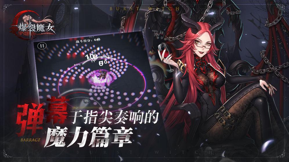 爆裂魔女_游戏下载预约-第3张图片-cc下载站