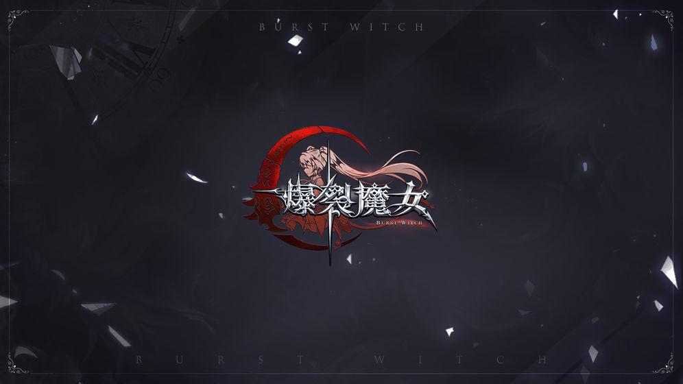爆裂魔女_游戏下载预约-第5张图片-cc下载站