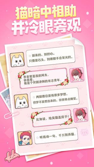 废柴物语_游戏下载预约-第3张图片-cc下载站