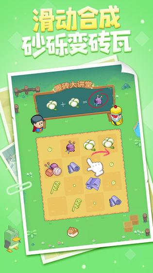废柴物语_游戏下载预约-第4张图片-cc下载站