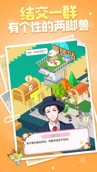 废柴物语_游戏下载预约-第5张图片-cc下载站