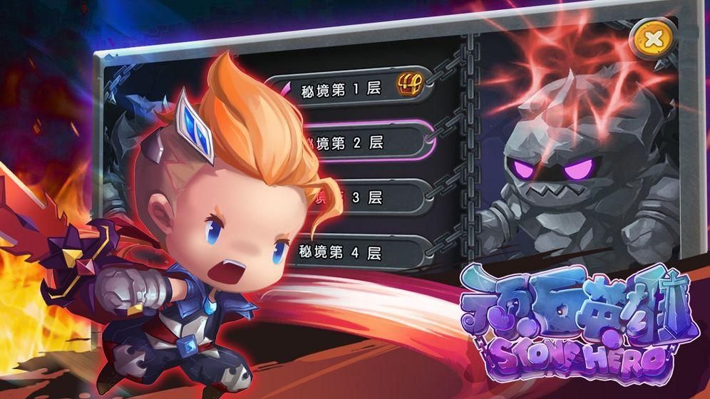 顽石英雄_游戏下载预约-第4张图片-cc下载站