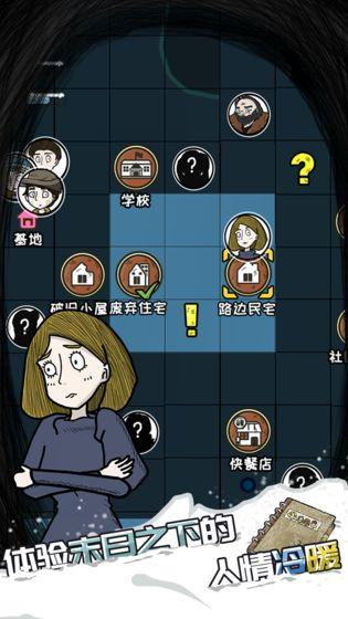 危机之后:暴风雪_游戏下载预约-第3张图片-cc下载站