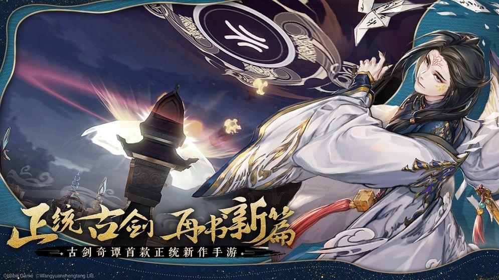 古剑奇谭木语人_游戏下载预约-第2张图片-cc下载站