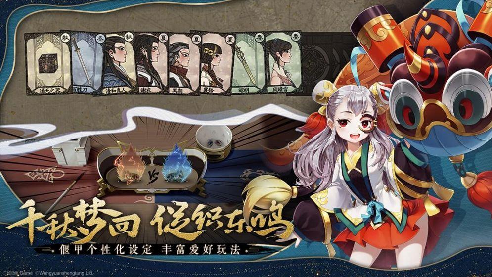 古剑奇谭木语人_游戏下载预约-第5张图片-cc下载站