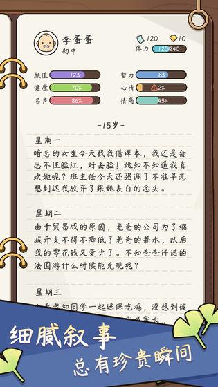 人生模拟器:中国式人生_游戏下载预约-第2张图片-cc下载站