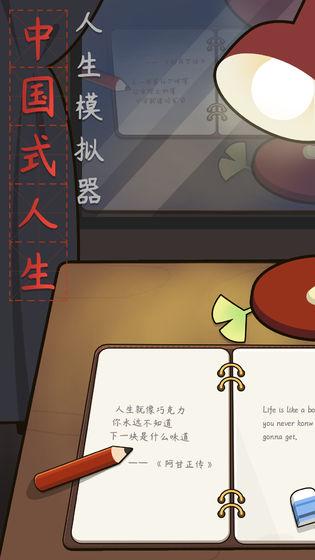 人生模拟器:中国式人生_游戏下载预约