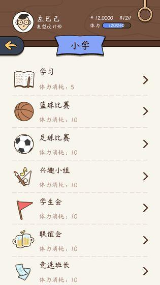人生模拟器:中国式人生_游戏下载预约-第4张图片-cc下载站