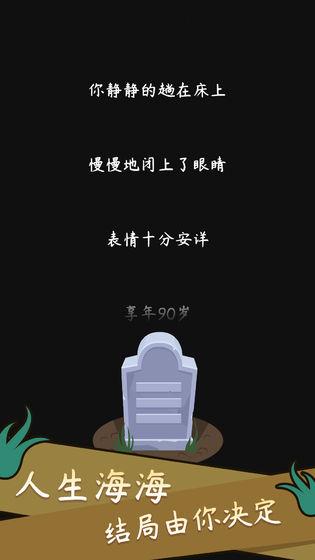 人生模拟器:中国式人生_游戏下载预约-第6张图片-cc下载站