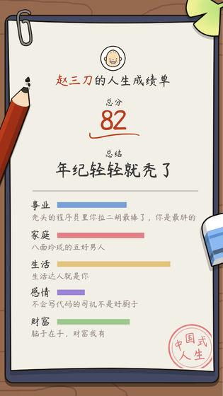 人生模拟器:中国式人生_游戏下载预约-第7张图片-cc下载站