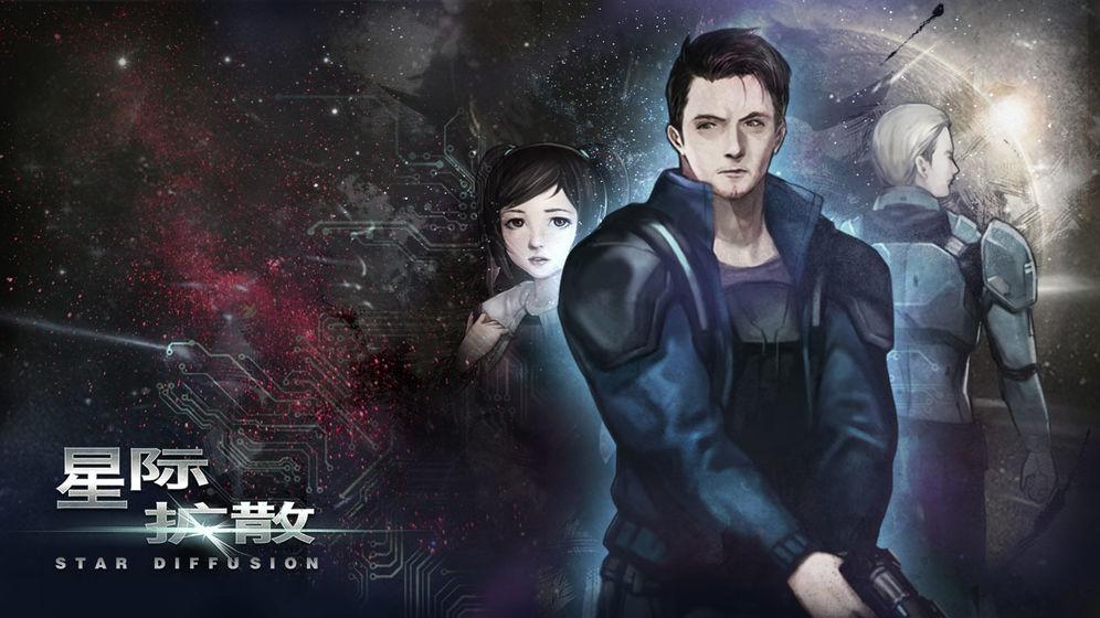 星际扩散    CN_游戏下载预约