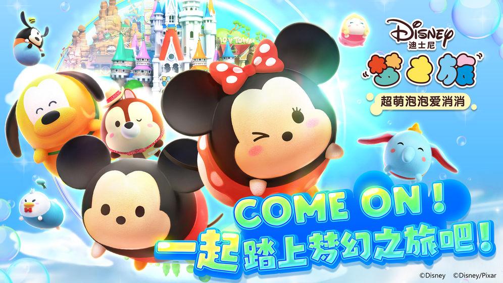 迪士尼梦之旅    CN_游戏下载预约