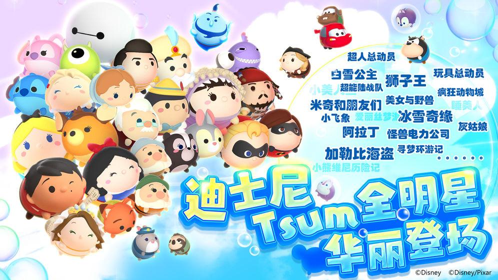 迪士尼梦之旅    CN_游戏下载预约-第2张图片-cc下载站
