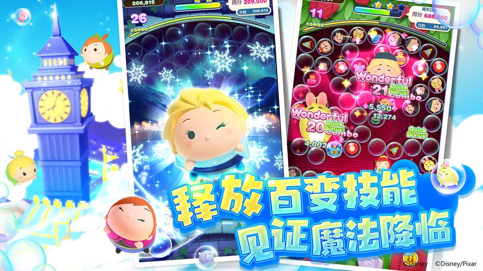 迪士尼梦之旅    CN_游戏下载预约-第3张图片-cc下载站