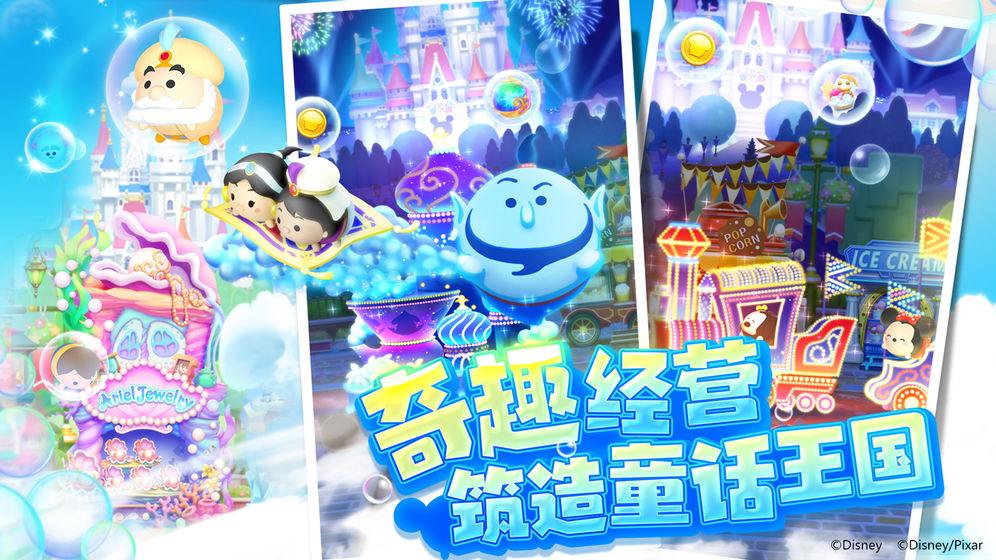 迪士尼梦之旅    CN_游戏下载预约-第4张图片-cc下载站