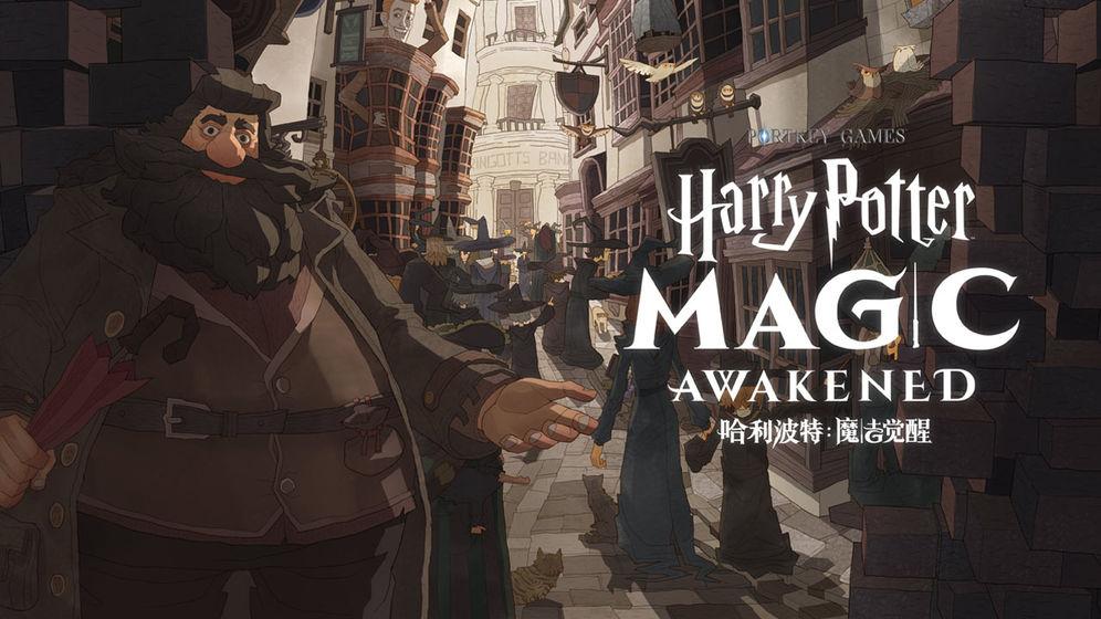 哈利波特:魔法觉醒_游戏下载预约