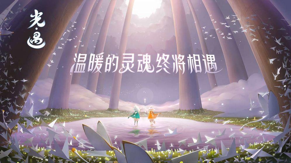 光·遇    CN_游戏下载预约