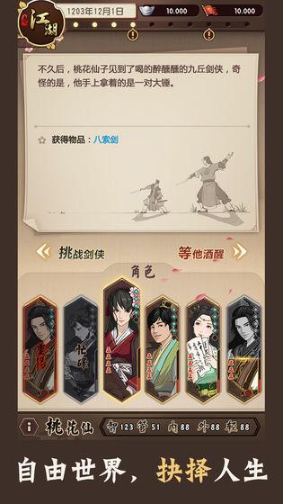 模拟江湖_游戏下载预约-第2张图片-cc下载站